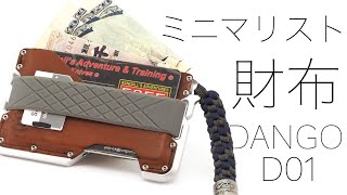 カルフォルニア発のミニマリスト財布。『DANGO D01』