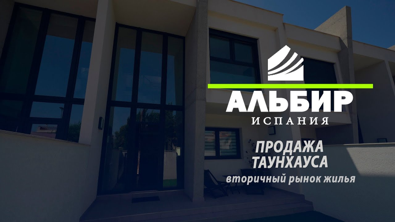 Испания, Альбир, вторичный рынок недвижимости - продажа современного таунхауса в городе Albir у моря