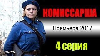 Комиссарша 4 серия | Русские фильмы 2017 - Военная драма #анонс Наше кино