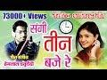 Ae Re Mayaru Mor New CG Song Hemlal Chaturvedi (UMESH DEEP 9754598263)