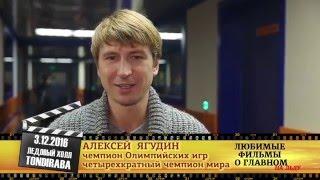 Алексей Ягудин приглашает на Новое Ледое Шоу в Таллине!