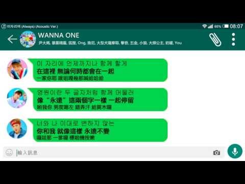 Free Download 【認聲+韓中字+空耳】wanna One - 이 자리에 (always) (acoustic Ver.) [whatsapp Chat (?] Mp3 dan Mp4
