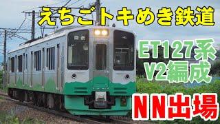 えちごトキめき鉄道 ET127系V2編成。車輪添削を終え、NN出場[2020.07.29]