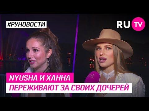 Nyusha и Ханна