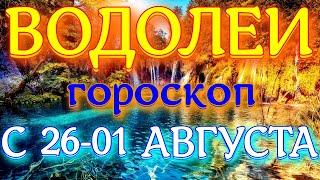 ГОРОСКОП ВОДОЛЕИ С 26 ИЮЛЯ ПО 01 АВГУСТА НА НЕД...