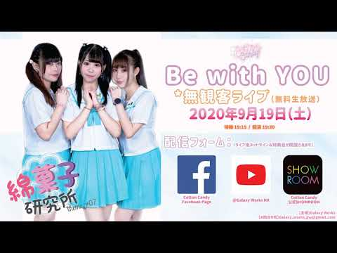 [Cotton Candy] 綿菓子研究所 テーマ#07 - be with you *無観客live(無料生配信)