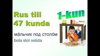 Rus tili 47 kun ichida. 1-kun. Dastlabki ot va bog`lovchilarni kiritish. рус тилини урганамиз