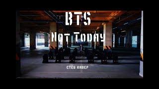BTS - Not Today (стёб кавер)