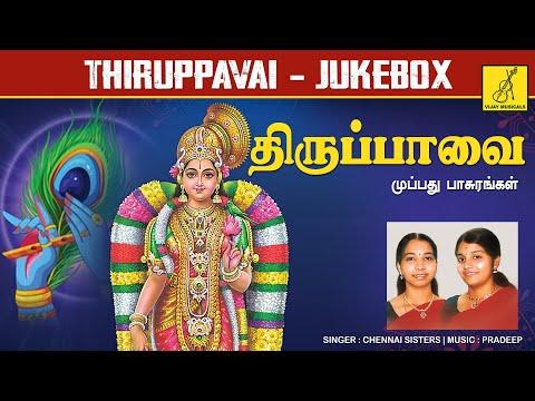 திருப்பாவை - முழுவதும் || THIRUPPAVAI - FULL SONGS(30)|| MARGAZHI THINGAL || ANDAL || VIJAY MUSICALS