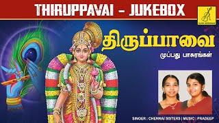 திருப்பாவை - முழுவதும் | THIRUPPAVAI - FULL SONGS (30) | MARGAZHI THINGAL | ANDAL | VIJAY MUSICALS