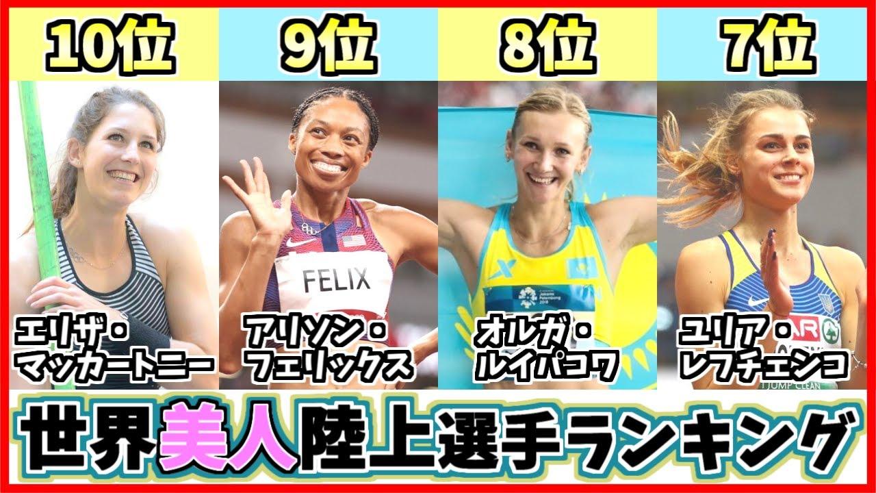 海外の美人陸上選手ランキングTOP10!世界陸上やオリンピックで活躍する美女は?【サンディ・モリス】【オリガ・リパコワ】【歴代最強選手ランキング】