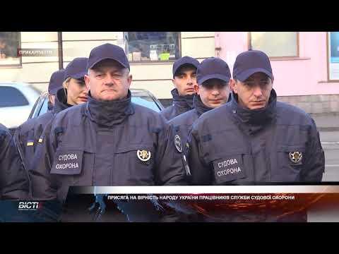 Працівники Служби судової охорони присягнули на вірність народу України