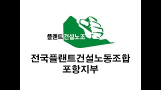전국플랜트건설노동조합 포항지부 3월 정기모임