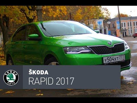 Skoda Rapid 2017 тест-драйв, Дикий огурец, лучший в классе.