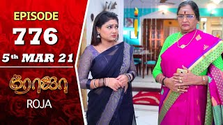 ROJA Serial | Episode 776 | 5th Mar 2021 | Priyanka | Sibbu Suryan | Saregama TV Shows