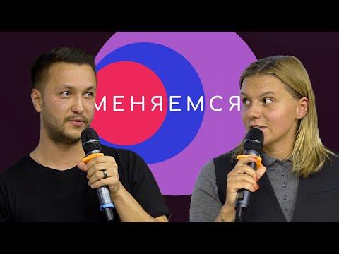 Меняемся: стендап про изменения - Оля Полищук и Алексей Иванов