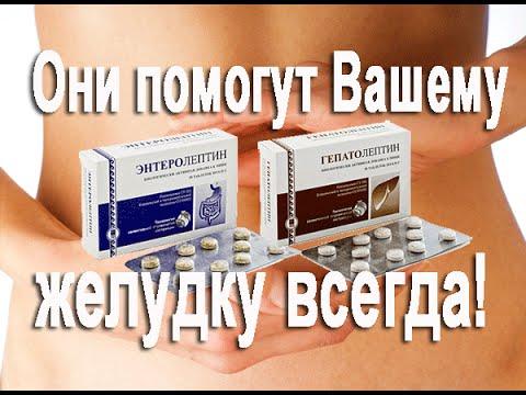 гепатолептин инструкция по применению - фото 9