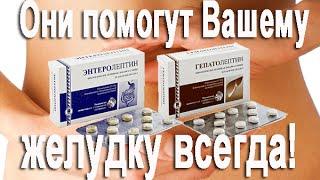 Как безопасно помочь желудку. Профилактика и лечение(, 2015-01-08T20:43:37.000Z)