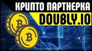 Инвестиционный проект Doubly.io | Пассивный заработок криптовалюты в Интернете