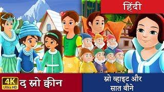 स्नो क्वीन और स्नो वाइट दो कहानियाँ एक साथ | Kahani | Hindi Fairy Tales