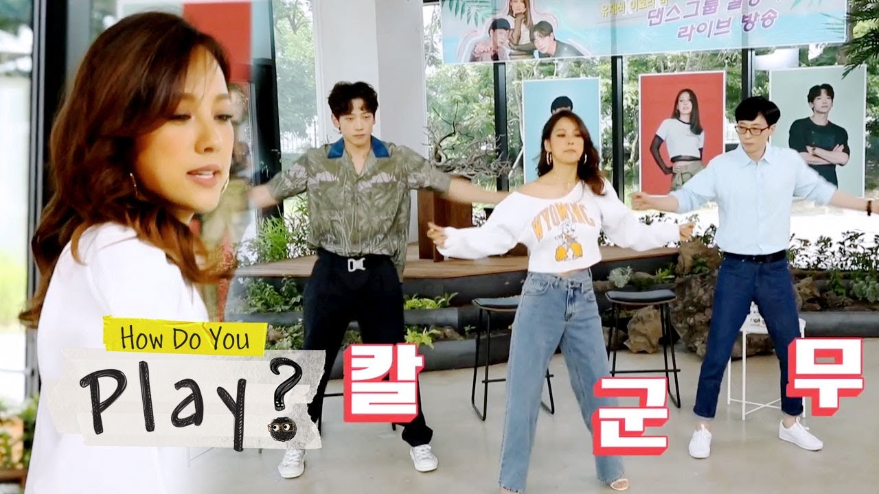 Hyo Lee & Ji Hoon & Jae Seok dancing in sync [How Do You Play? Ep 46]
