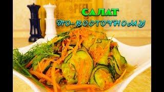 Похудела на 39 кг Лучший Рецепт Салат по Восточному из Огурцов при похудении Салат Ем и худею