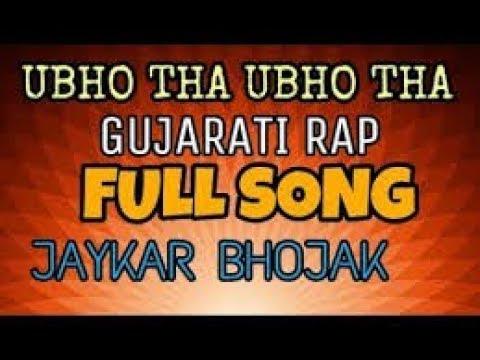 GUJARATI REP Ubho THA GUJARATI comedy song