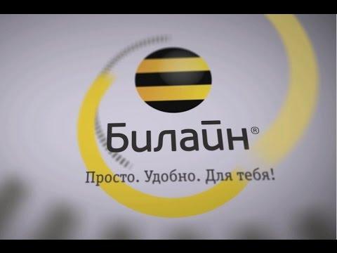 Beeline commercial
