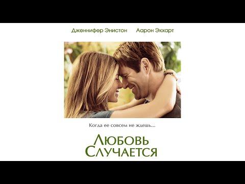 Любовь случается / Love Happens (2009) / Драма, Мелодрама