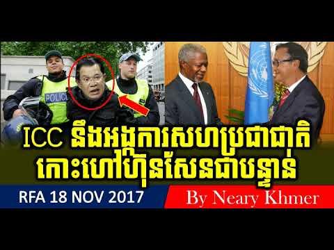 ICC នឹងអង្កការសហប្រជាជាតិ កោះហៅហ៊ុនសែនជាបន្ទាន់,Cambodia News,By Neary khmer