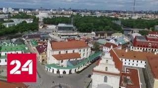 Минск попал в пятерку лучших городов мира по версии Times - Россия 24