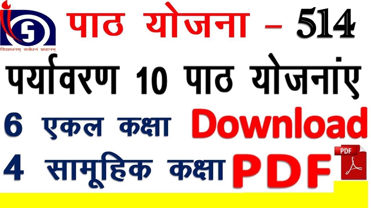 Evs Pdf In Hindi