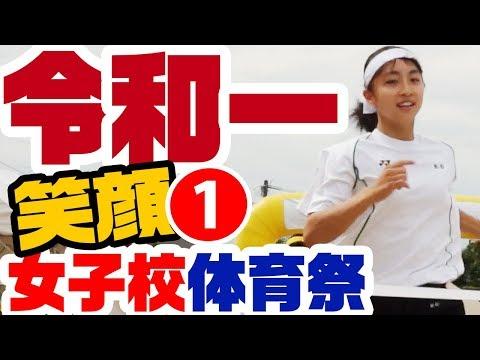 体育祭2019 \笑顔の佐賀女子/★100走★