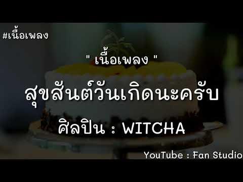 ฟังเพลง - สุขสันต์วันเกิดนะครับ Witcha - YouTube
