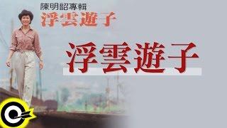 陳明韶【浮雲遊子】Official Lyric Video