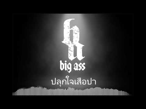 ปลุกใจเสือป่า - BIG ASS (OST.SUCKSEED) Instrumental - FL Studio Cover