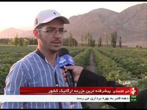 Iran Pasargad county, Organic agriculture products محصولات كشاورزي ارگانيك شهرستان پاسارگاد ايران