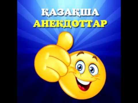 Анекдоты на казахском (Часть 2)