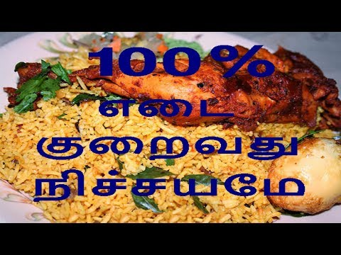 weight loss tips in tamil | fast weight loss tips in tamil