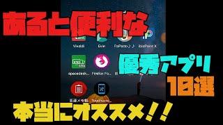 【オススメアプリ】 スマホに入れるべき便利な無料アプリ10選+α 解説 【アレッサ】 screenshot 4