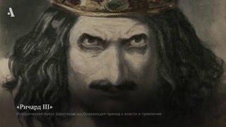 Злодеи в истории Англии(Лекция 4 из курса «Весь Шекспир»: Почему шекспировские тираны так привлекательны. Лектор — Алексей Бартоше..., 2016-04-28T08:09:53.000Z)