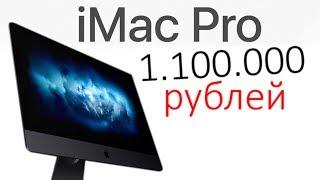 iMac Pro за 1 100 000 рублей