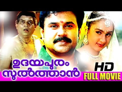 malayalam full movie udayapuram sulthan malayalam comedy movie dileep jagathy sreekumar comedy malayalam film movie full movie feature films cinema kerala hd middle trending trailors teaser promo video   malayalam film movie full movie feature films cinema kerala hd middle trending trailors teaser promo video