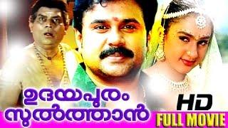 Malayalam Full Movie Udayapuram Sulthan | Malayalam Comedy Movie | Dileep,Jagathy Sreekumar Comedy