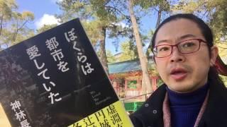 『ぼくらは都市を愛していた』神林長平【よむタメ!vol.914】