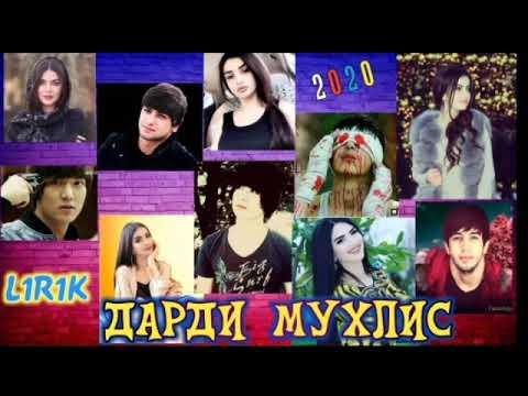 ДАРДИ МУХЛИС/ ХИТ ТРЕК 2020/L1R1K /ТРЕКИ НОМХО
