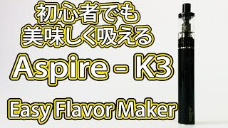 [VAPE] 初心者でも美味しく吸いたいならお手軽No1!Aspire  - K3