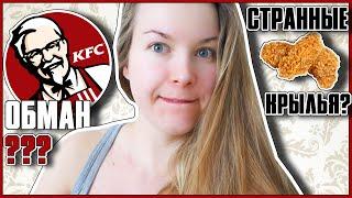 В KFC обманывают покупателей? ФАКТЫ НА КАМЕРУ