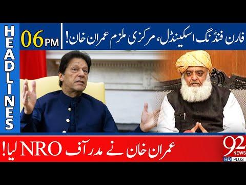 PM Imran took 'Mother Of NRO': Fazal ur Rehman | Headlines | 06:00 PM | 18 January 2021 | 92NewsHD thumbnail
