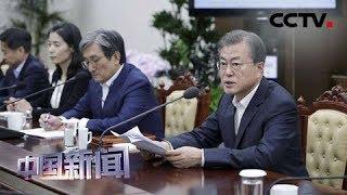 [中国新闻] 日本加强对韩半导体材料出口管控 | CCTV中文国际